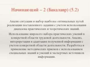 Начинающий – 2 (Бакалавр) (5.2) Анализ ситуации и выбор наиболее оптимальных