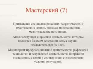 Мастерский (7) Применение специализированных теоретических и практических зна