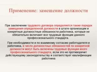 Применение: замещение должности При заключении трудового договора определяетс