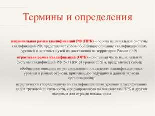 Термины и определения национальная рамка квалификаций РФ (НРК) – основа нацио