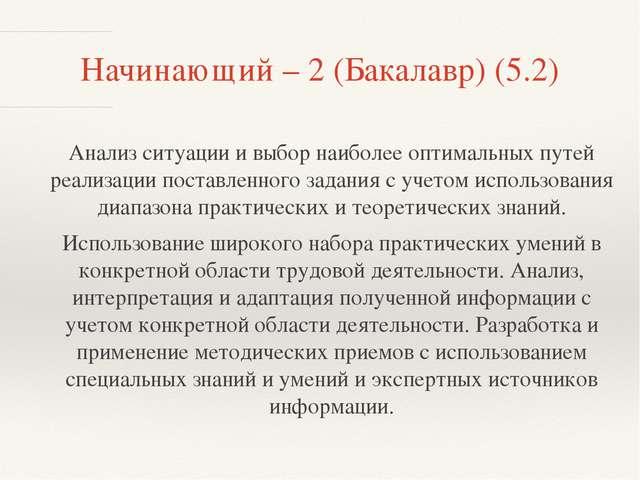 Начинающий – 2 (Бакалавр) (5.2) Анализ ситуации и выбор наиболее оптимальных...