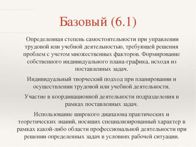 Базовый (6.1) Определенная степень самостоятельности при управлении трудовой...