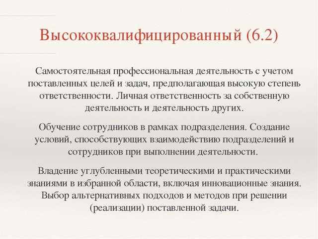 Высококвалифицированный (6.2) Самостоятельная профессиональная деятельность с...