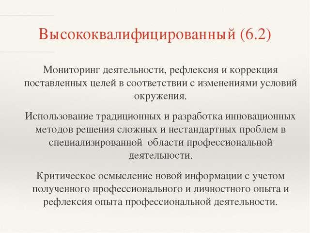 Высококвалифицированный (6.2) Мониторинг деятельности, рефлексия и коррекция...