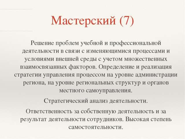 Мастерский (7) Решение проблем учебной и профессиональной деятельности в связ...