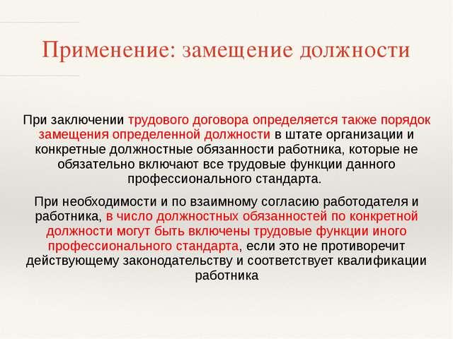 Применение: замещение должности При заключении трудового договора определяетс...