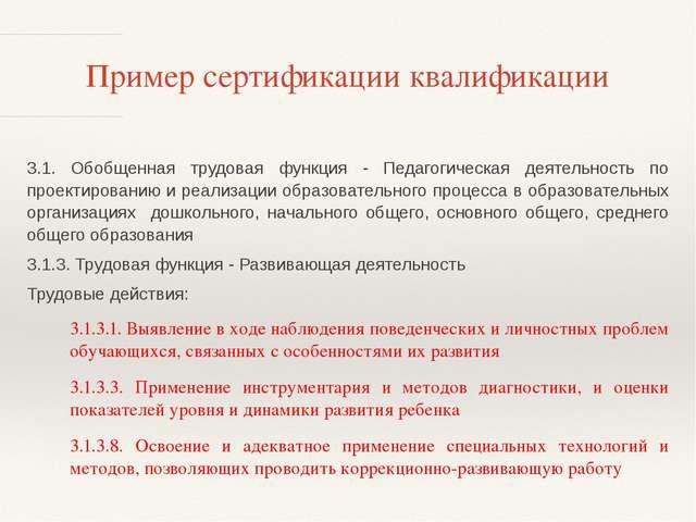 Пример сертификации квалификации 3.1. Обобщенная трудовая функция - Педагогич...