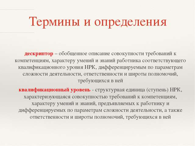 Термины и определения дескриптор – обобщенное описание совокупности требовани...