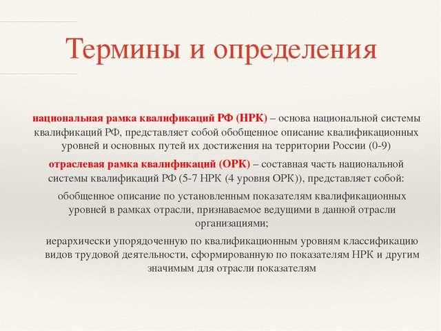 Термины и определения национальная рамка квалификаций РФ (НРК) – основа нацио...
