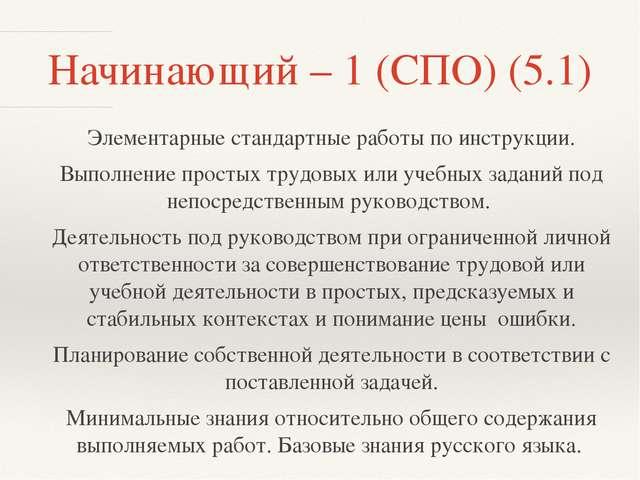 Начинающий – 1 (СПО) (5.1) Элементарные стандартные работы по инструкции. Вып...