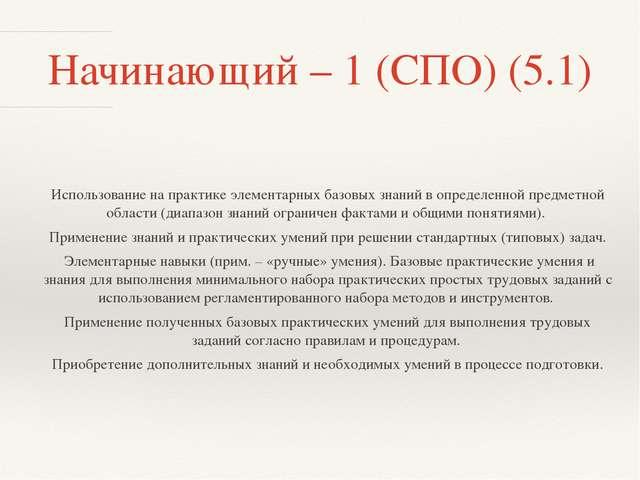 Начинающий – 1 (СПО) (5.1) Использование на практике элементарных базовых зна...