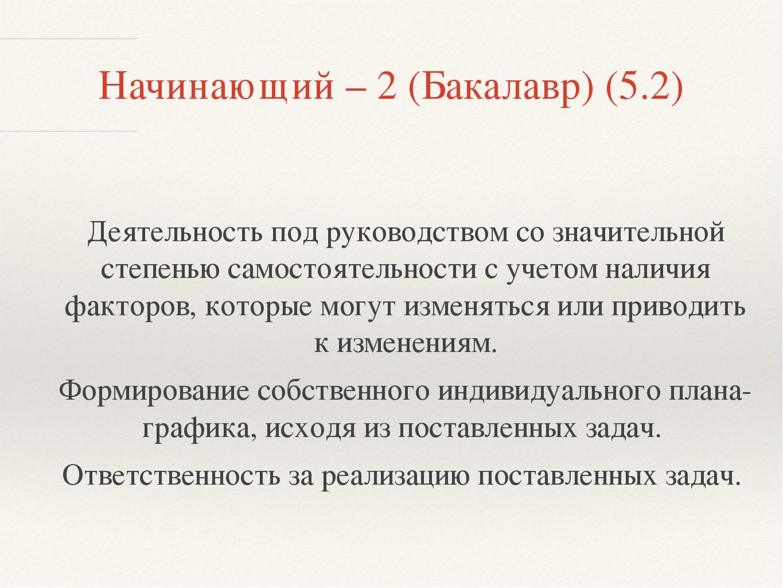 Начинающий – 2 (Бакалавр) (5.2) Деятельность под руководством со значительной...