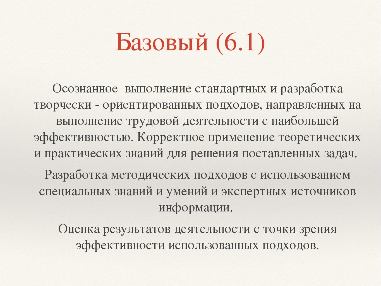 Базовый (6.1) Осознанное выполнение стандартных и разработка творчески - орие...