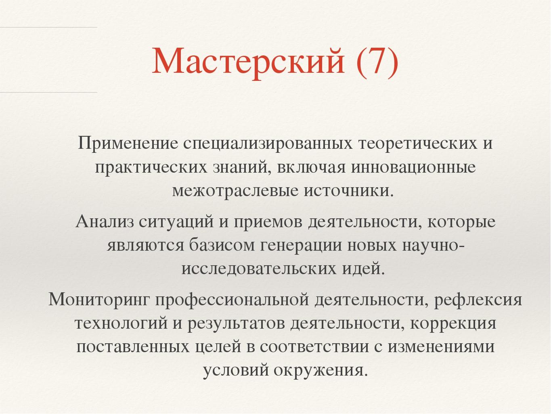 Мастерский (7) Применение специализированных теоретических и практических зна...