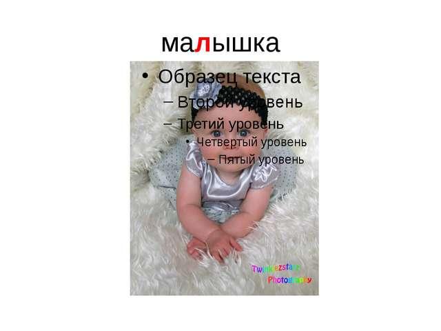 малышка
