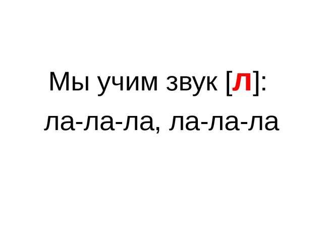 Мы учим звук [л]: ла-ла-ла, ла-ла-ла