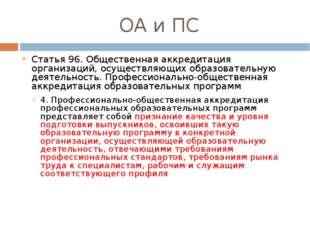 ОА и ПС Статья 96. Общественная аккредитация организаций, осуществляющих обра