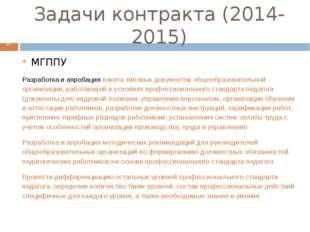 Задачи контракта (2014-2015) МГППУ Разработка и апробация пакета типовых доку