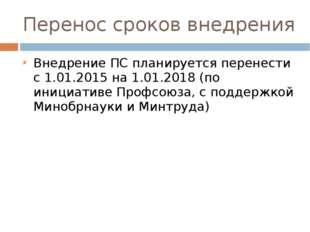 Перенос сроков внедрения Внедрение ПС планируется перенести с 1.01.2015 на 1.