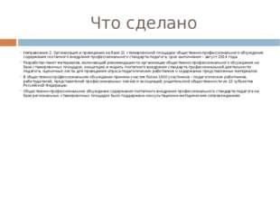 Что сделано Направление 2. Организация и проведение на базе 21 стажировочной