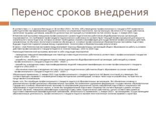 Перенос сроков внедрения В соответствии с п. 2 приказа Минтруда от 18 октября