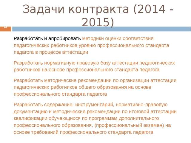 Задачи контракта (2014 - 2015) Разработать и апробировать методики оценки соо...