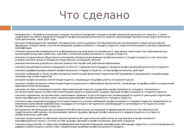 Что сделано Направление 1. Разработка концепции и модели поэтапного внедрения...