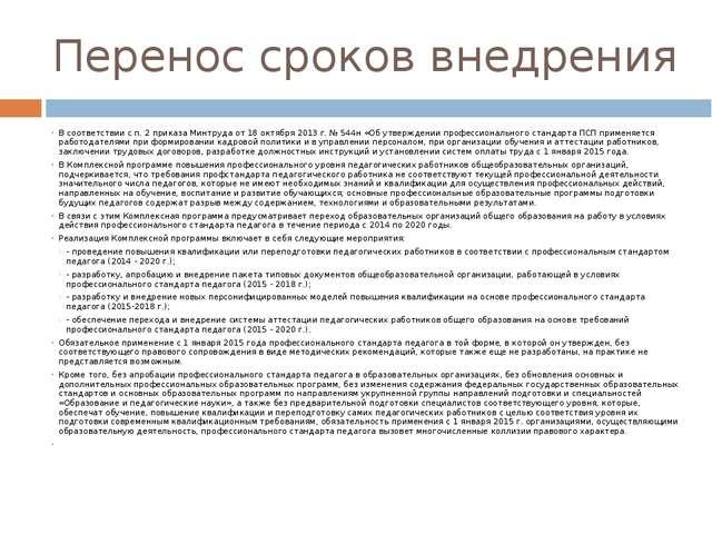 Перенос сроков внедрения В соответствии с п. 2 приказа Минтруда от 18 октября...