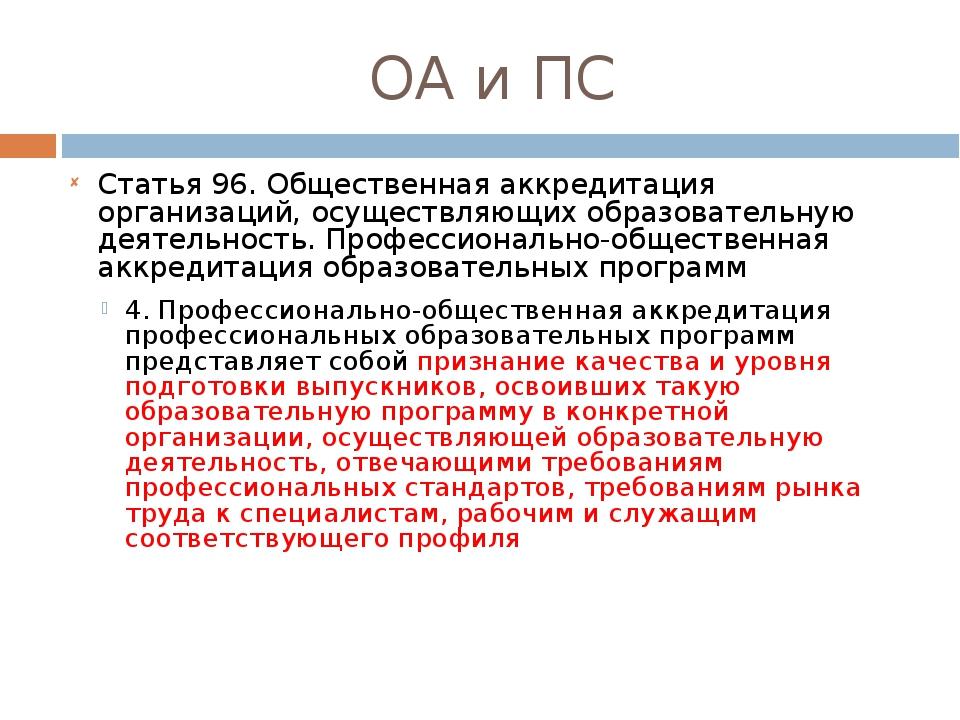 ОА и ПС Статья 96. Общественная аккредитация организаций, осуществляющих обра...