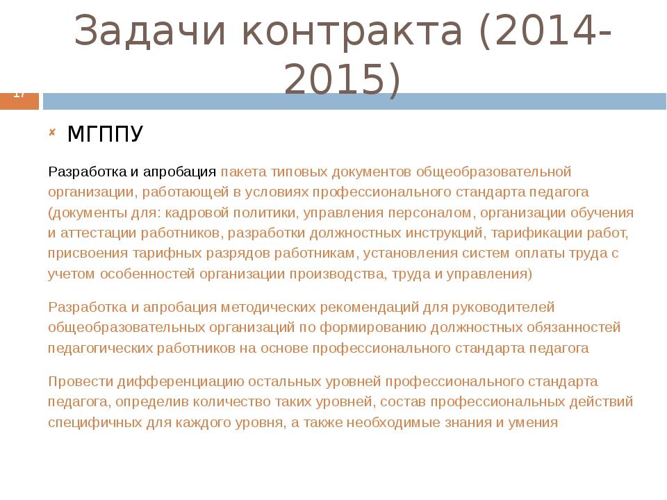 Задачи контракта (2014-2015) МГППУ Разработка и апробация пакета типовых доку...