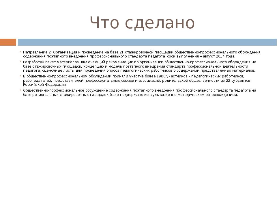Что сделано Направление 2. Организация и проведение на базе 21 стажировочной...