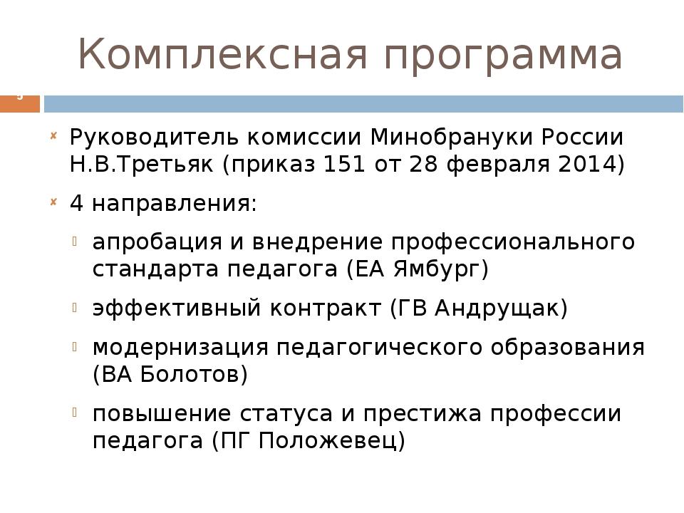 Комплексная программа Руководитель комиссии Минобрануки России Н.В.Третьяк (п...