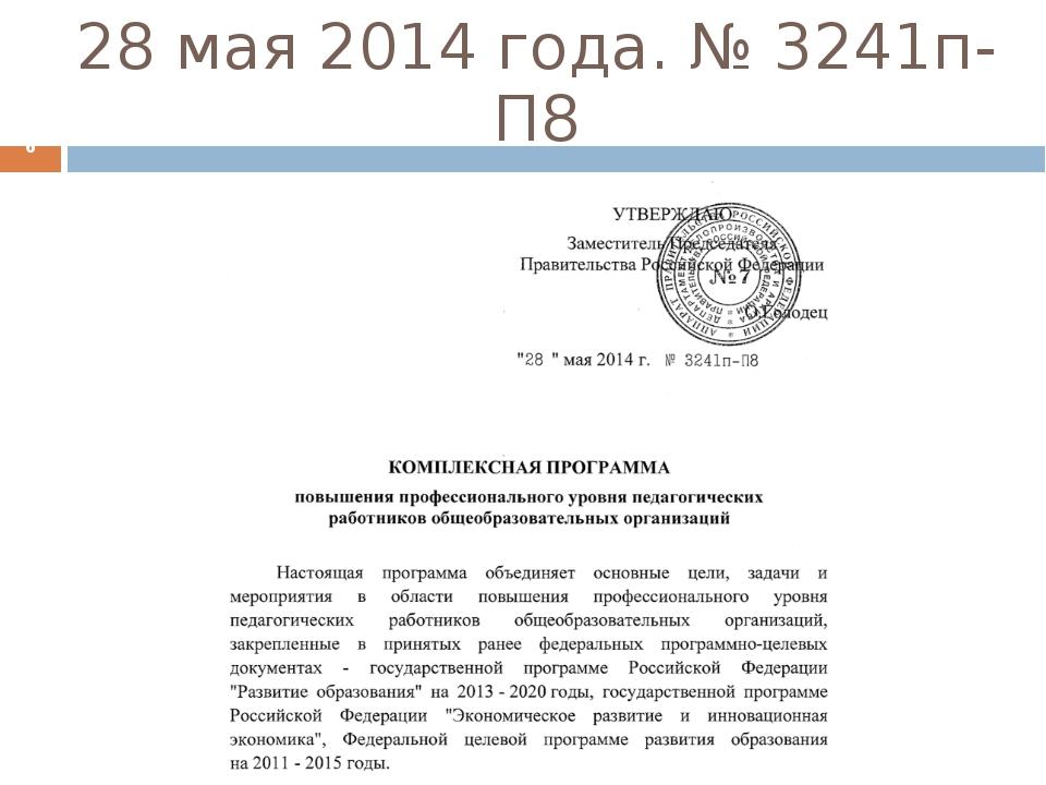 28 мая 2014 года. № 3241п-П8