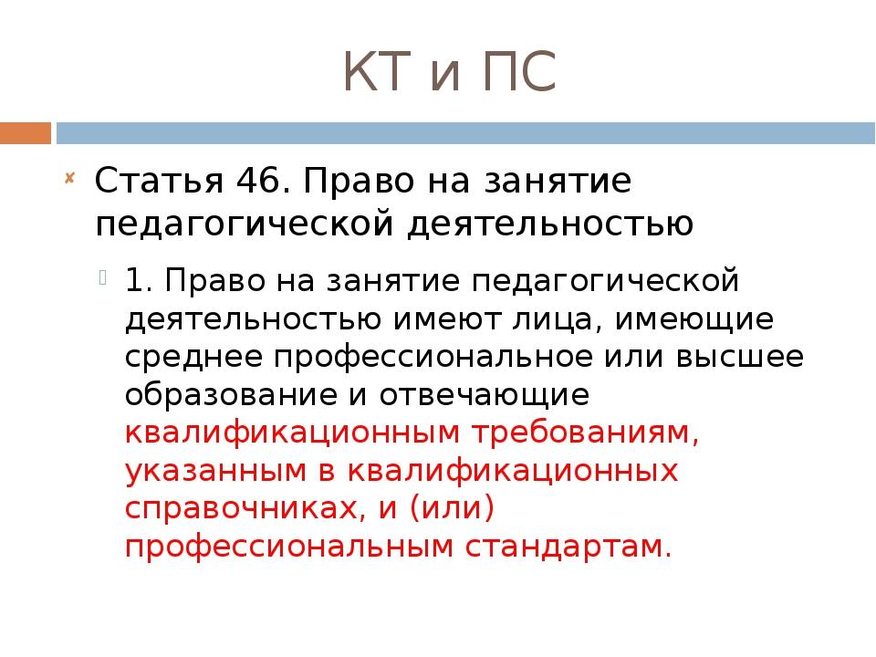 КТ и ПС Статья 46. Право на занятие педагогической деятельностью 1. Право на...