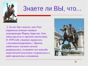 2. Более двух тысяч лет Рим украшала конная статуя императора Марка Аврелия.