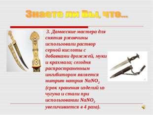 3. Дамасские мастера для снятия ржавчины использовали раствор серной кислоты