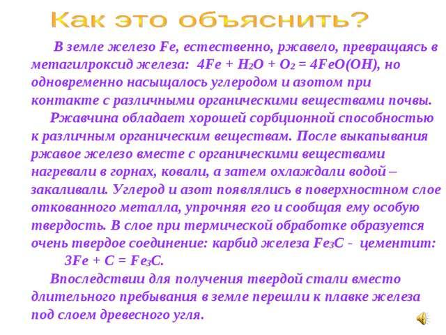 В земле железо Fe, естественно, ржавело, превращаясь в метагилроксид железа:...