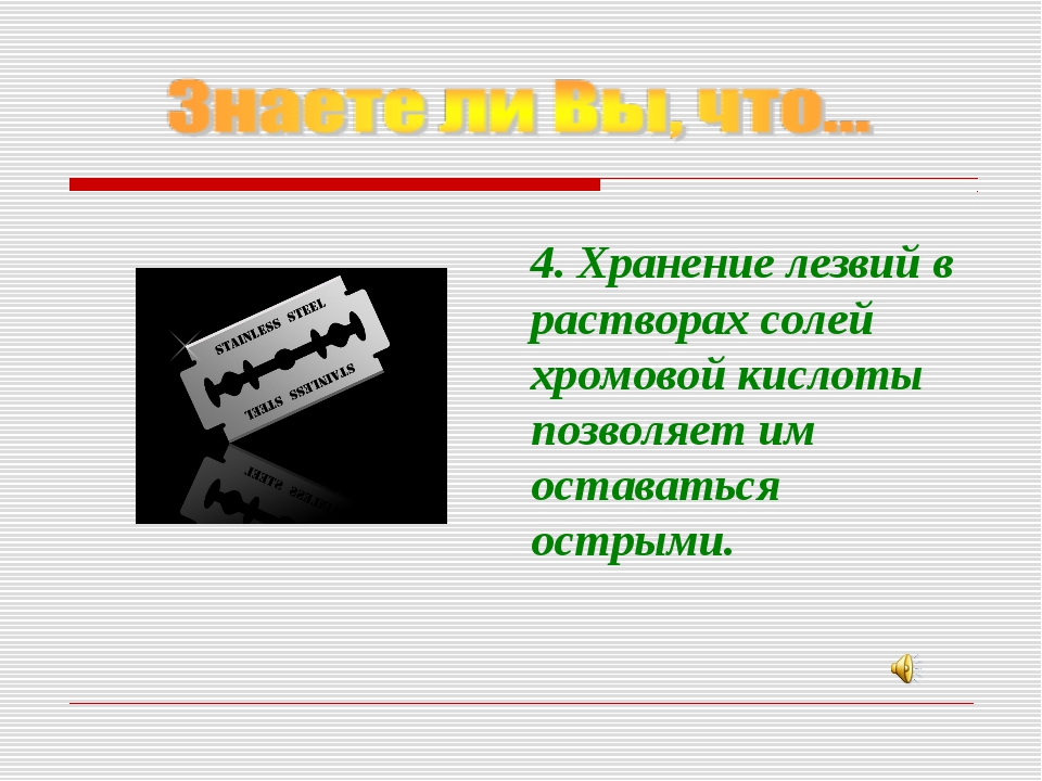 4. Хранение лезвий в растворах солей хромовой кислоты позволяет им оставаться...