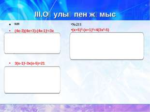 III.Оқулықпен жұмыс №193 (4x-3)(4x+3)-(4x-1)2=3x 16x2-9-16x2+8x-1-3x=0 5x-10=
