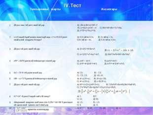 IV.Тест №Тапсырманың шарты Жауаптары 1Дұрыс емес теңдікті анықтаңдар.А) (