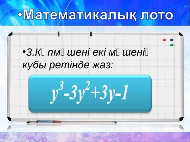 3.Көпмүшені екі мүшенің кубы ретінде жаз: (y-1)3