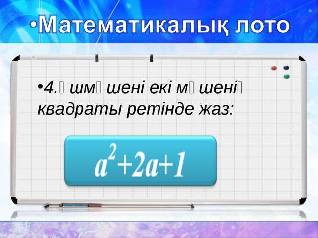 4.Үшмүшені екі мүшенің квадраты ретінде жаз: a2+2a+1