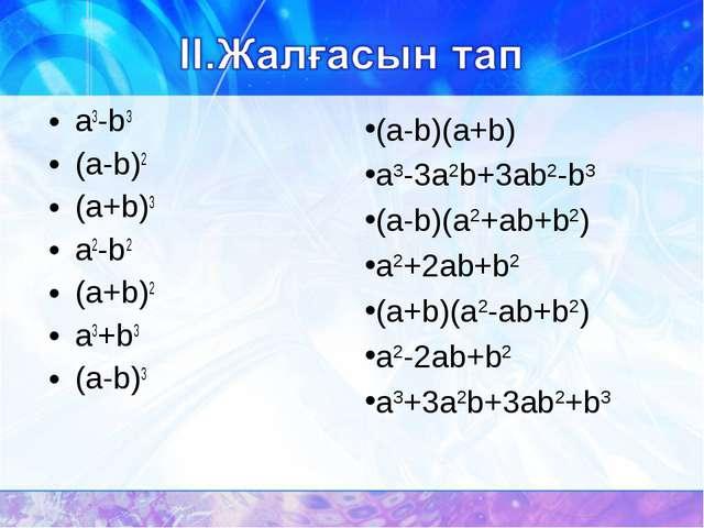 a3-b3 (a-b)2 (a+b)3 a2-b2 (a+b)2 a3+b3 (a-b)3 (a-b)(a+b) a3-3a2b+3ab2-b3 (a-b...