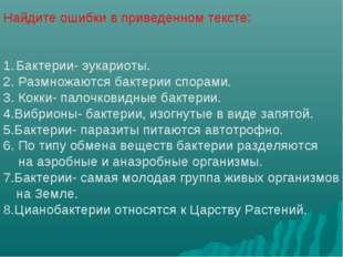 Найдите ошибки в приведенном тексте: Бактерии- эукариоты. 2. Размножаются бак