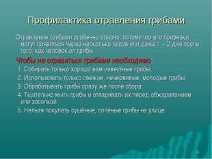 * Профилактика отравления грибами Отравление грибами особенно опасно, потому