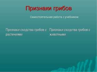 Признаки грибов Самостоятельная работа с учебником Признаки сходства грибов с