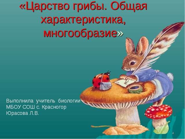 * «Царство грибы. Общая характеристика, многообразие» Выполнила учитель биоло...