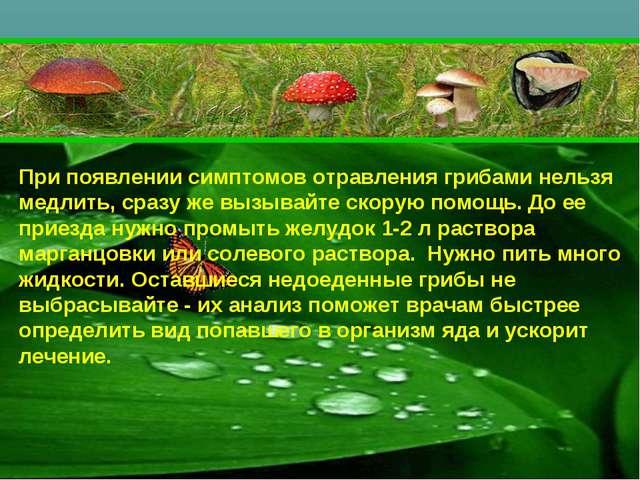 При появлении симптомов отравления грибами нельзя медлить, сразу же вызывайте...