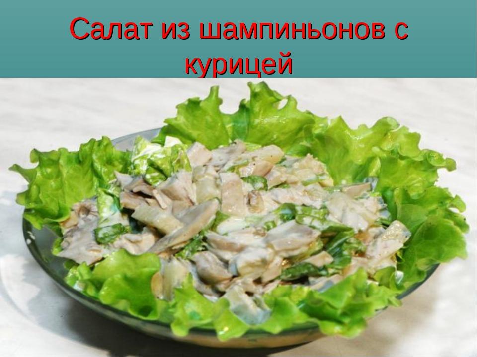 Салаты из шампиньонов с курицей рецепты с фото