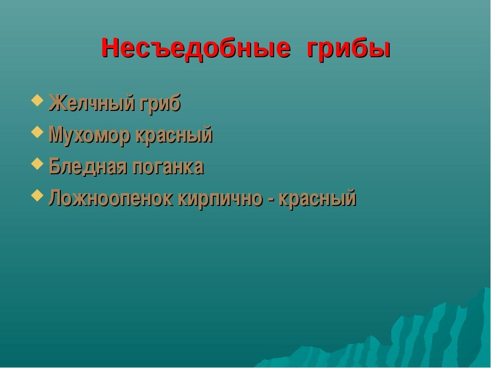 Несъедобные грибы Желчный гриб Мухомор красный Бледная поганка Ложноопенок ки...